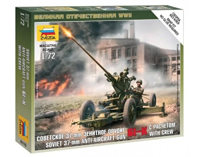 Zvezda - 6115 - Soviet 37-mm Anti-Aircraft Gun 61-K With Crew  - Hobby Sector