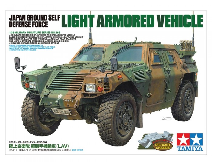 Light Armored Vehicle Japanese Ground Defense Force